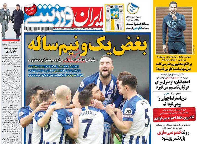 عناوین اخبار روزنامه ایران ورزشی در روز یکشنبه ۸ دی
