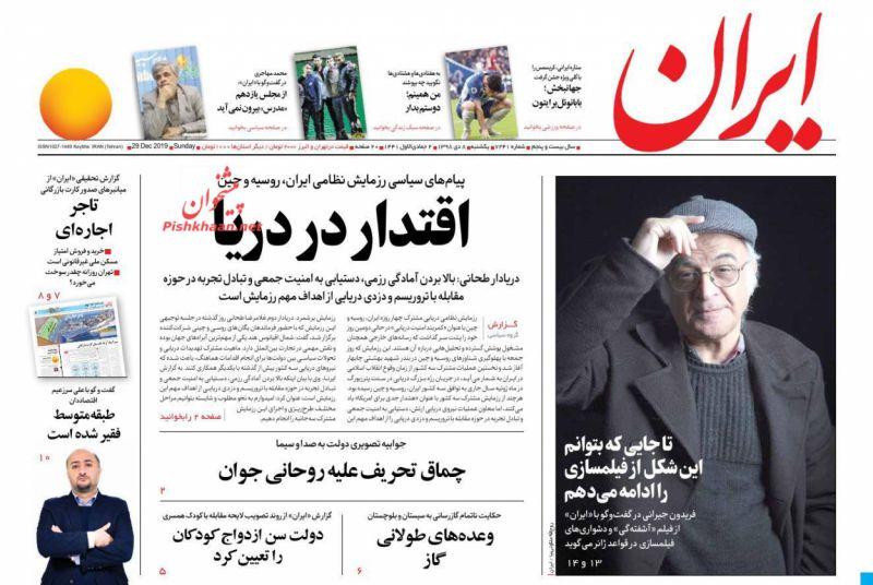 عناوین اخبار روزنامه ایران در روز یکشنبه ۸ دی
