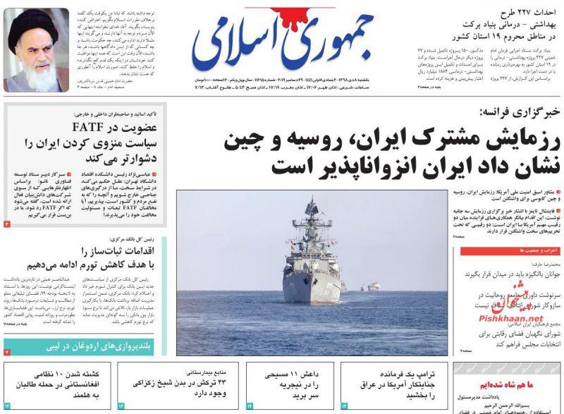 عناوین اخبار روزنامه جمهوری اسلامی در روز یکشنبه ۸ دی