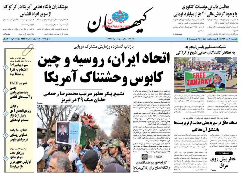 عناوین اخبار روزنامه کيهان در روز یکشنبه ۸ دی