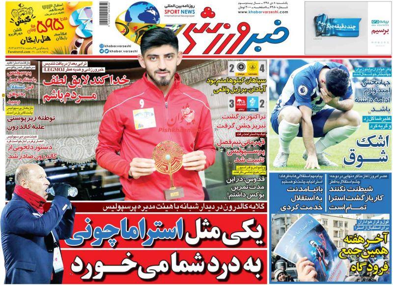 عناوین اخبار روزنامه خبر ورزشی در روز یکشنبه ۸ دی