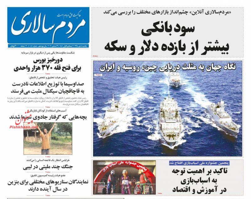 عناوین اخبار روزنامه مردم سالاری در روز یکشنبه ۸ دی