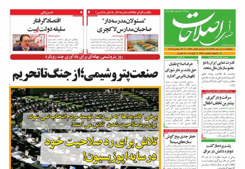 عناوین اخبار روزنامه صدای اصلاحات در روز یکشنبه ۸ دی