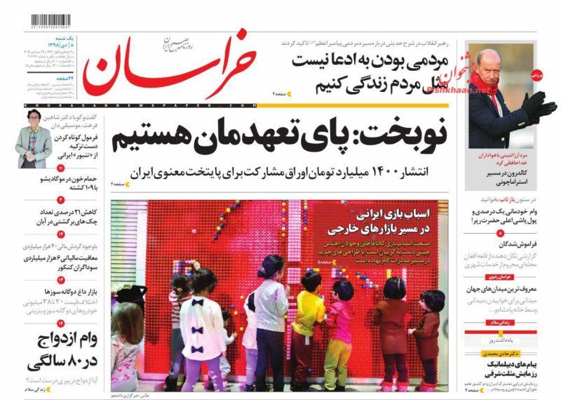 عناوین اخبار روزنامه خراسان در روز یکشنبه ۸ دی
