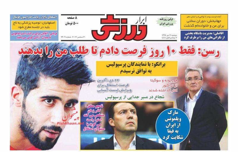 عناوین اخبار روزنامه ابرار ورزشى در روز دوشنبه ۹ دی