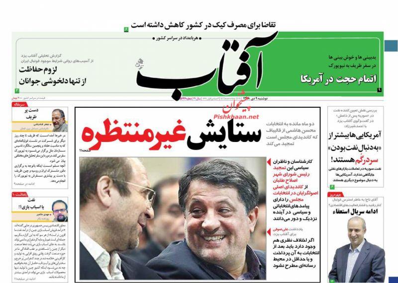 عناوین اخبار روزنامه آفتاب یزد در روز دوشنبه ۹ دی