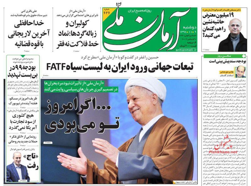 عناوین اخبار روزنامه آرمان ملی در روز دوشنبه ۹ دی