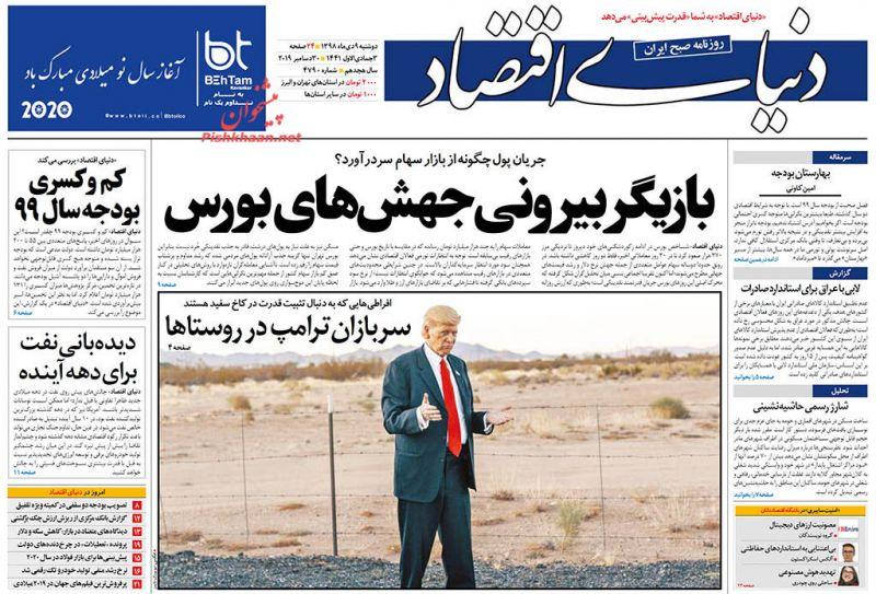 عناوین اخبار روزنامه دنیای اقتصاد در روز دوشنبه ۹ دی :