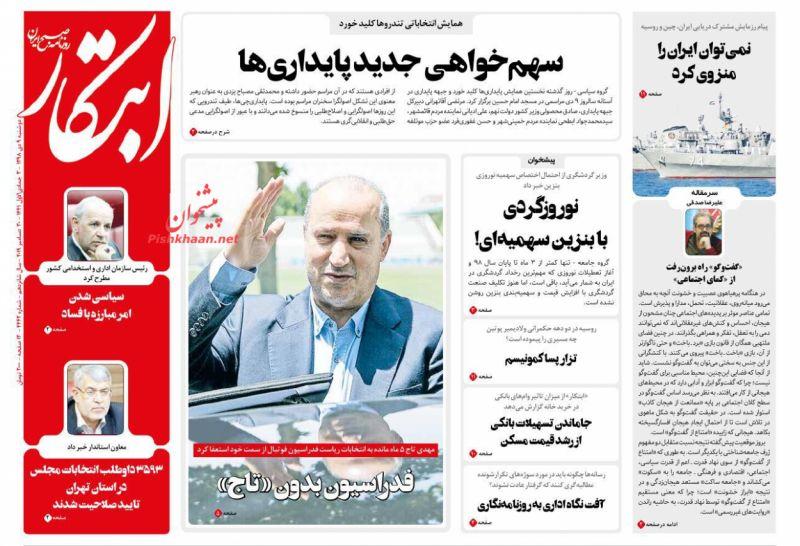 عناوین اخبار روزنامه ابتکار در روز دوشنبه ۹ دی
