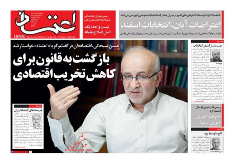عناوین اخبار روزنامه اعتماد در روز دوشنبه ۹ دی