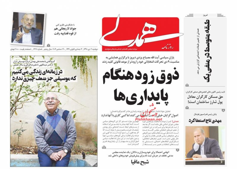 عناوین اخبار روزنامه همدلی در روز دوشنبه ۹ دی :