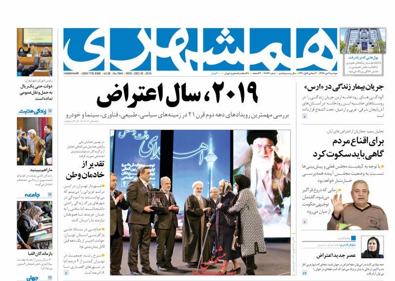 عناوین اخبار روزنامه همشهری در روز دوشنبه ۹ دی