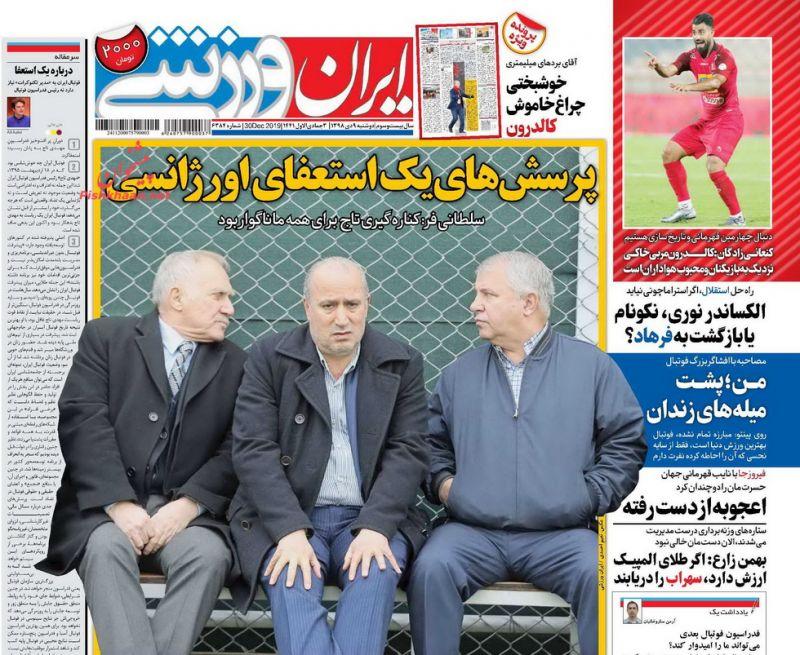 عناوین اخبار روزنامه ایران ورزشی در روز دوشنبه ۹ دی : درباره یک استعفا ؛پرسشهای یک استعفای اورژانسی ؛به این سوگواری آبی پایان بدهید! ؛یادداشت یک ؛