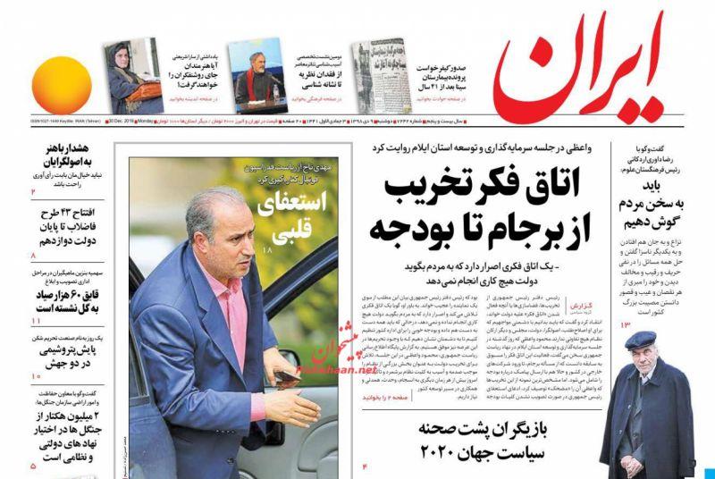 عناوین اخبار روزنامه ایران در روز دوشنبه ۹ دی
