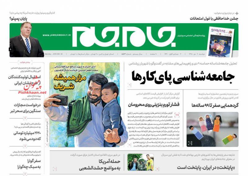 عناوین اخبار روزنامه جام جم در روز دوشنبه ۹ دی