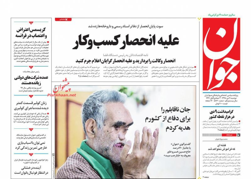 عناوین اخبار روزنامه جوان در روز دوشنبه ۹ دی :