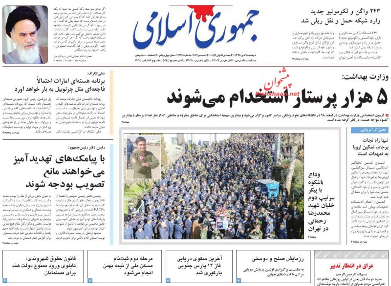 عناوین اخبار روزنامه جمهوری اسلامی در روز دوشنبه ۹ دی