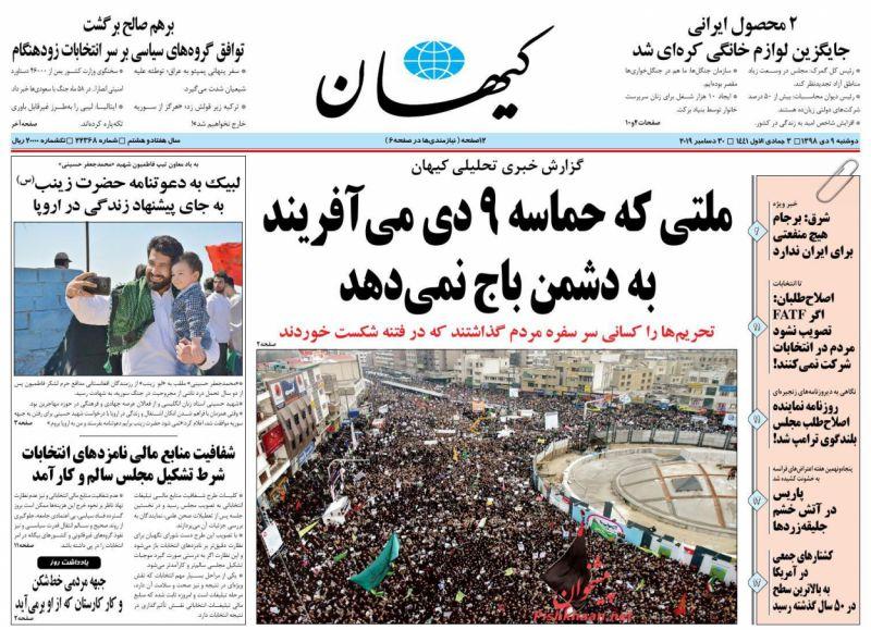 عناوین اخبار روزنامه کيهان در روز دوشنبه ۹ دی