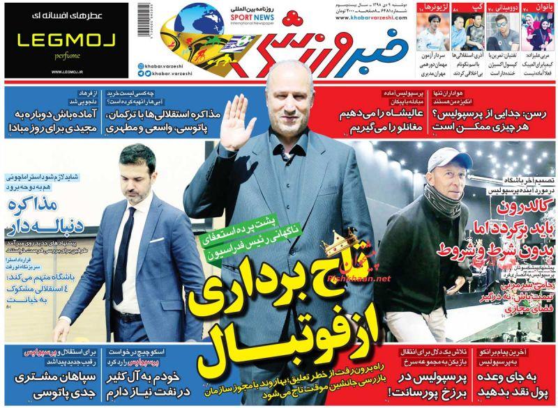 عناوین اخبار روزنامه خبر ورزشی در روز دوشنبه ۹ دی