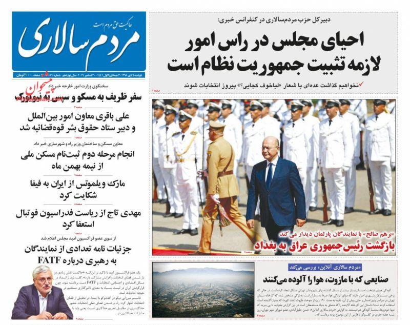 عناوین اخبار روزنامه مردم سالاری در روز دوشنبه ۹ دی