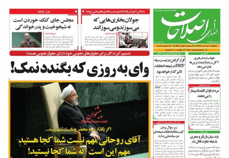 عناوین اخبار روزنامه صدای اصلاحات در روز دوشنبه ۹ دی