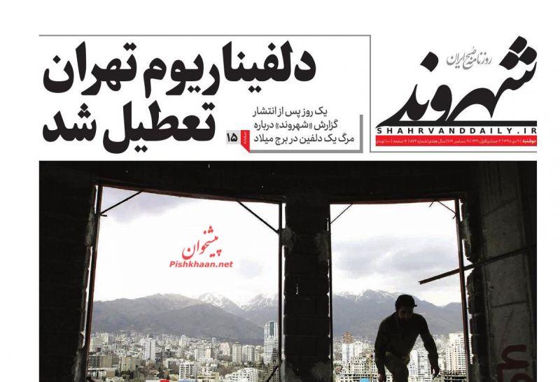 عناوین اخبار روزنامه شهروند در روز دوشنبه ۹ دی