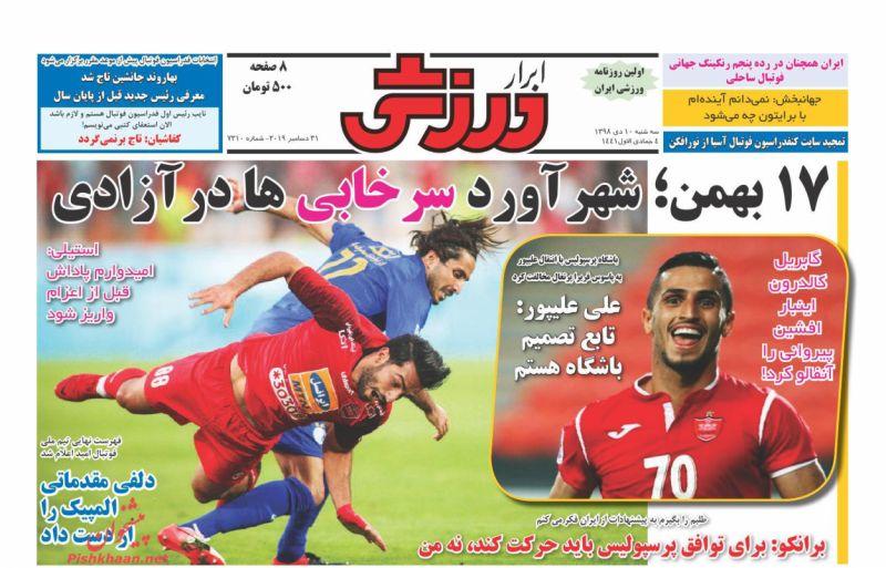 عناوین اخبار روزنامه ابرار ورزشى در روز سهشنبه ۱۰ دی :