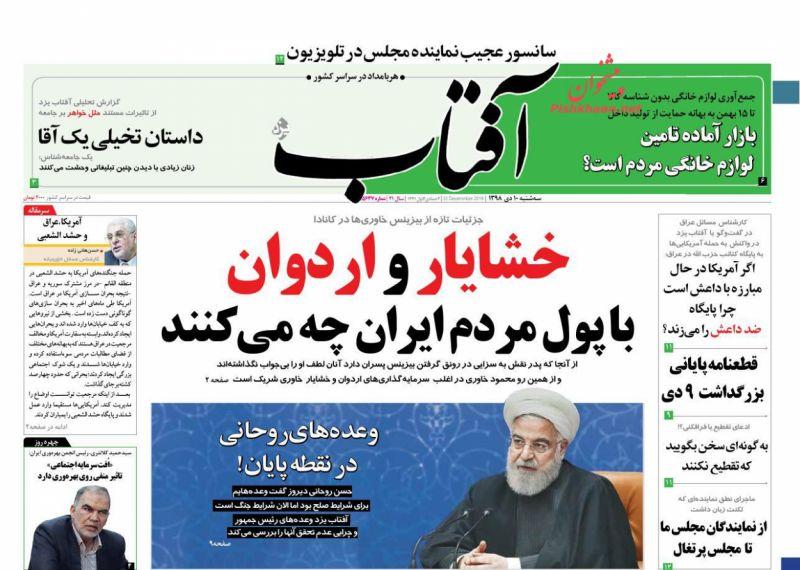 عناوین اخبار روزنامه آفتاب یزد در روز سهشنبه ۱۰ دی :