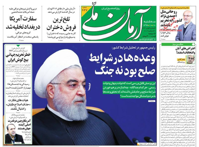عناوین اخبار روزنامه آرمان ملی در روز سهشنبه ۱۰ دی