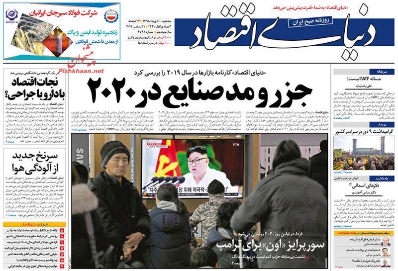 عناوین اخبار روزنامه دنیای اقتصاد در روز سهشنبه ۱۰ دی :