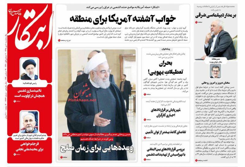 عناوین اخبار روزنامه ابتکار در روز سهشنبه ۱۰ دی