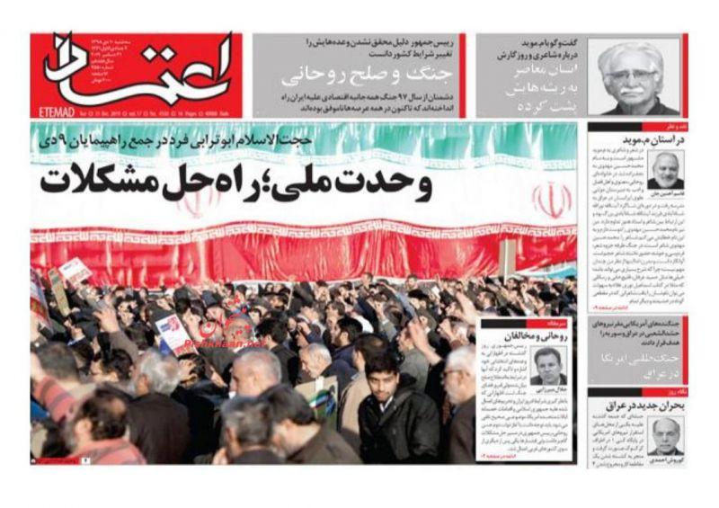 عناوین اخبار روزنامه اعتماد در روز سهشنبه ۱۰ دی