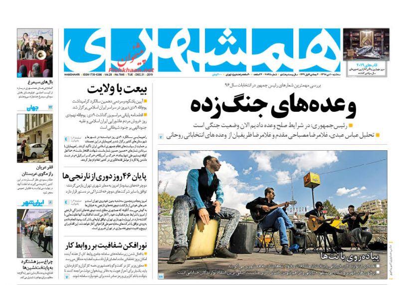 عناوین اخبار روزنامه همشهری در روز سهشنبه ۱۰ دی