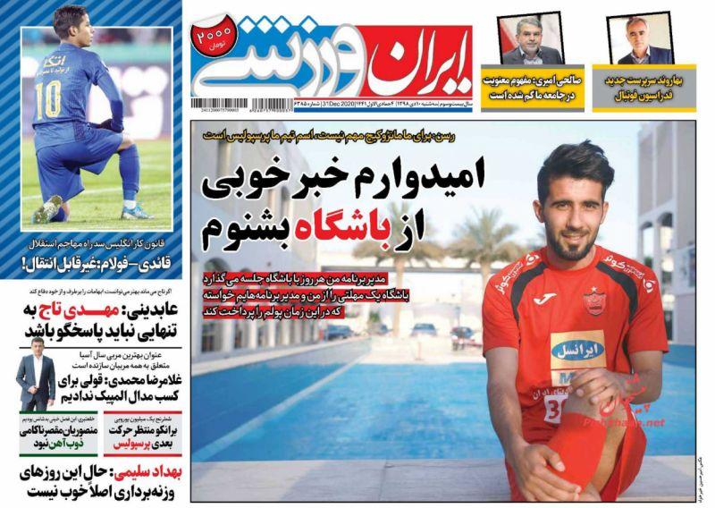 عناوین اخبار روزنامه ایران ورزشی در روز سهشنبه ۱۰ دی :  حمید استیلی؛ تنهای تنهای تنها! ؛هنوز میخواهید لیگ را اردیبهشت ماه تمام کنید؟ ؛ تصمیم جسورانهای که سرنوشت قائدی را تغییر داد ؛