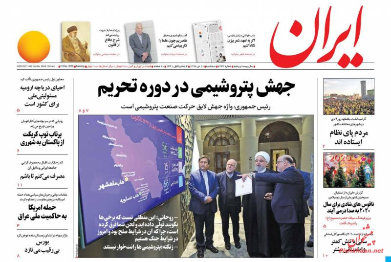 عناوین اخبار روزنامه ایران در روز سهشنبه ۱۰ دی :