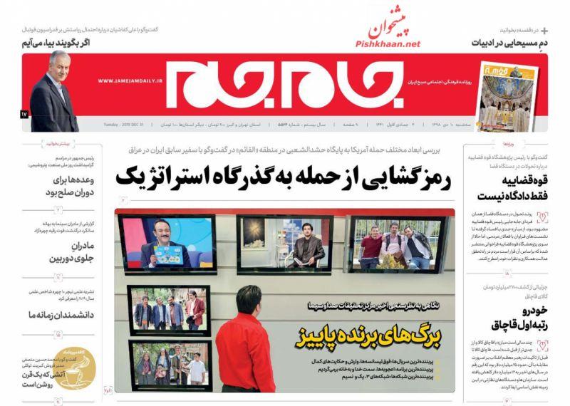 عناوین اخبار روزنامه جام جم در روز سهشنبه ۱۰ دی
