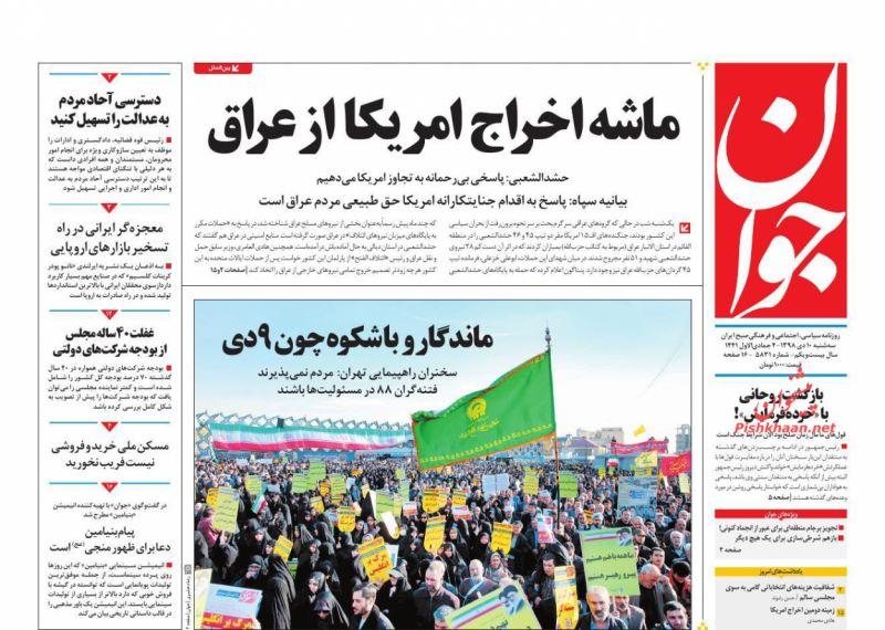 عناوین اخبار روزنامه جوان در روز سهشنبه ۱۰ دی :
