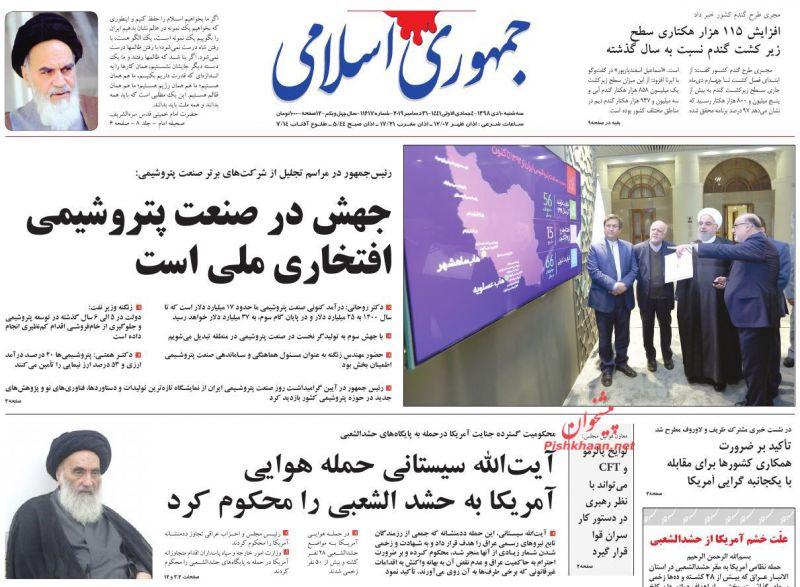 عناوین اخبار روزنامه جمهوری اسلامی در روز سهشنبه ۱۰ دی