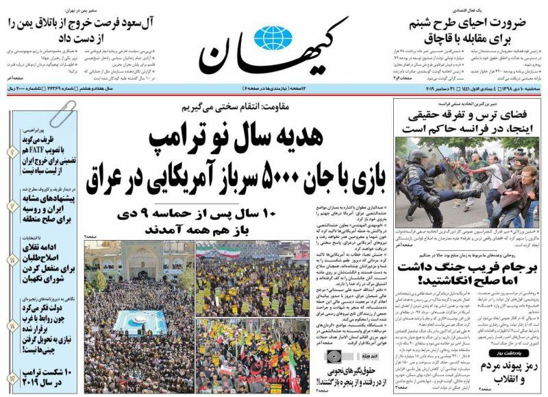 عناوین اخبار روزنامه کيهان در روز سهشنبه ۱۰ دی