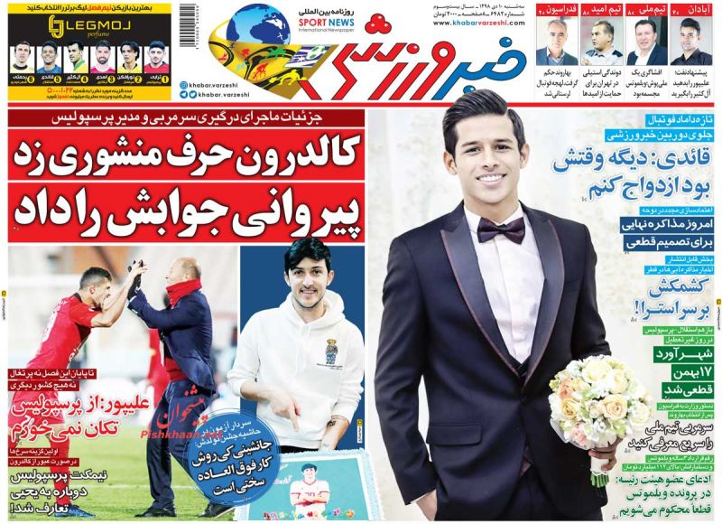 عناوین اخبار روزنامه خبر ورزشی در روز سهشنبه ۱۰ دی :