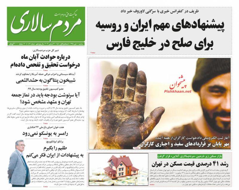 عناوین اخبار روزنامه مردم سالاری در روز سهشنبه ۱۰ دی