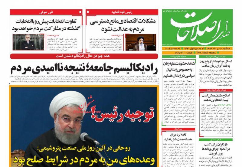 عناوین اخبار روزنامه صدای اصلاحات در روز سهشنبه ۱۰ دی