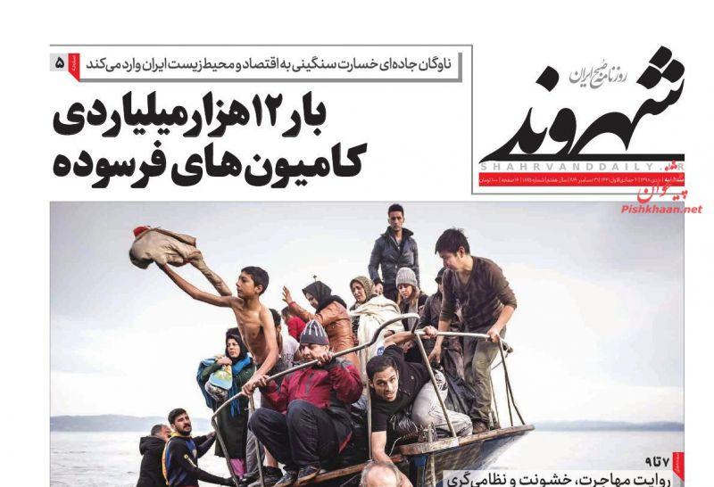 عناوین اخبار روزنامه شهروند در روز سهشنبه ۱۰ دی