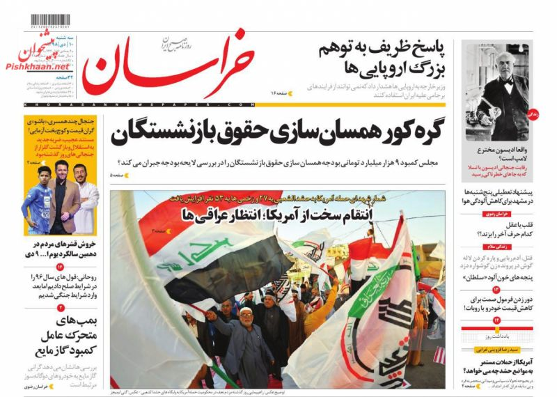 عناوین اخبار روزنامه خراسان در روز سهشنبه ۱۰ دی