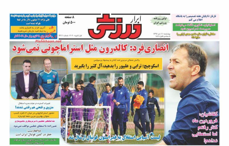 عناوین اخبار روزنامه ابرار ورزشى در روز چهارشنبه ۱۱ دی
