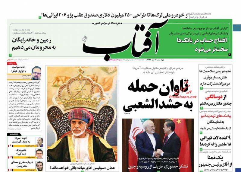 عناوین اخبار روزنامه آفتاب یزد در روز چهارشنبه ۱۱ دی