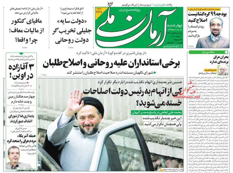 عناوین اخبار روزنامه آرمان ملی در روز چهارشنبه ۱۱ دی