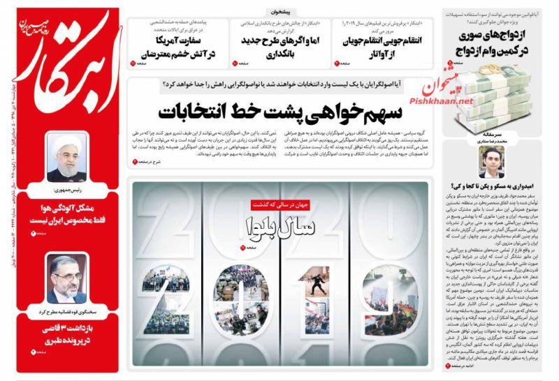 عناوین اخبار روزنامه ابتکار در روز چهارشنبه ۱۱ دی :