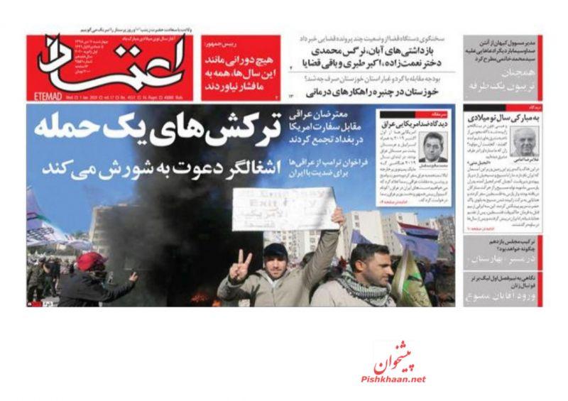 عناوین اخبار روزنامه اعتماد در روز چهارشنبه ۱۱ دی