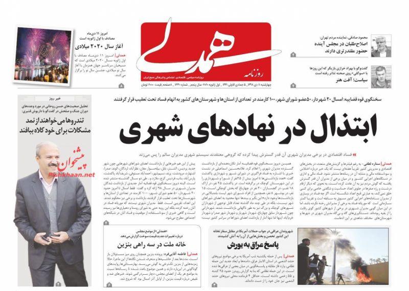عناوین اخبار روزنامه همدلی در روز چهارشنبه ۱۱ دی :